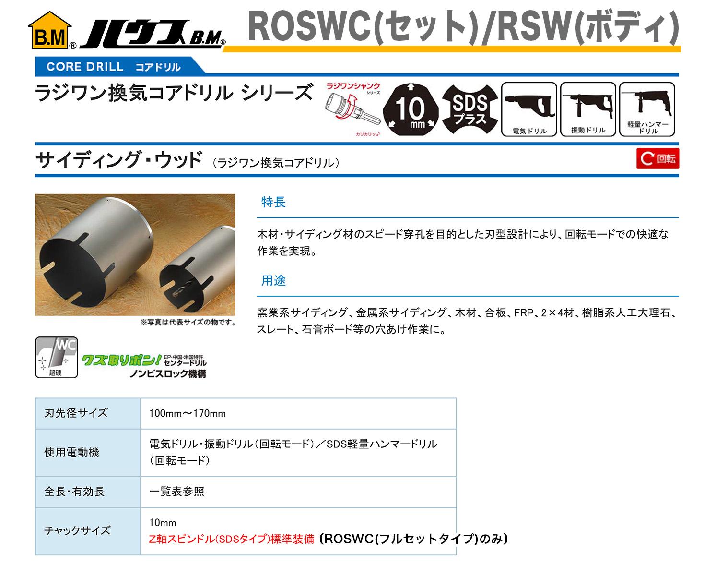 【超特価】【オススメ】〈ハウスビーエム〉ラジワン換気コアドリル ボディ RSW-170BK