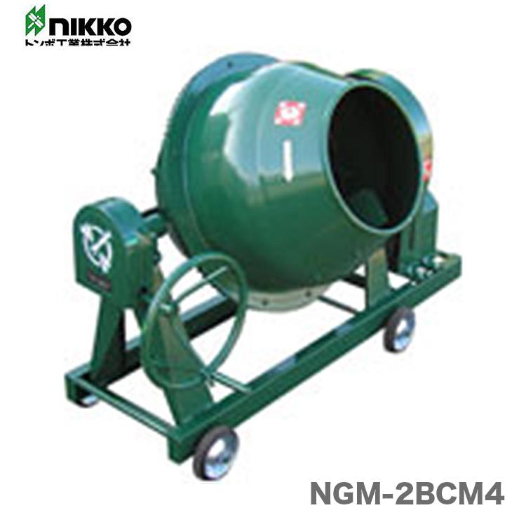 【代引不可】【オススメ】〈トンボ〉グリーンミキサ(ポットミキサ) NGM-2BCM4