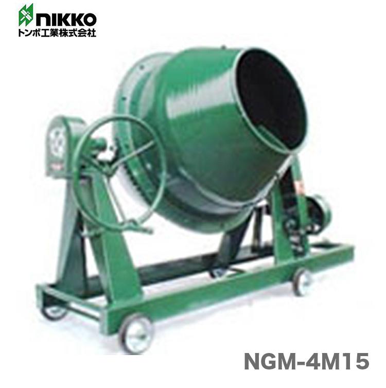 【代引不可】【オススメ】〈トンボ〉グリーンミキサ(ポットミキサ) NGM-4M15