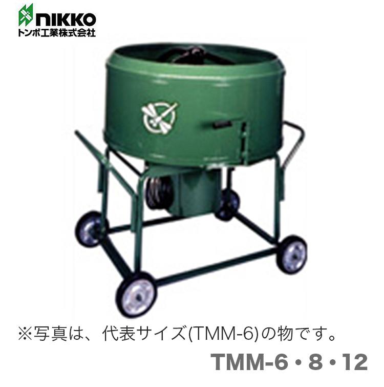 【代引不可】【オススメ】〈トンボ〉モルタルミキサ(タライ型) TMM-6【受注生産品】