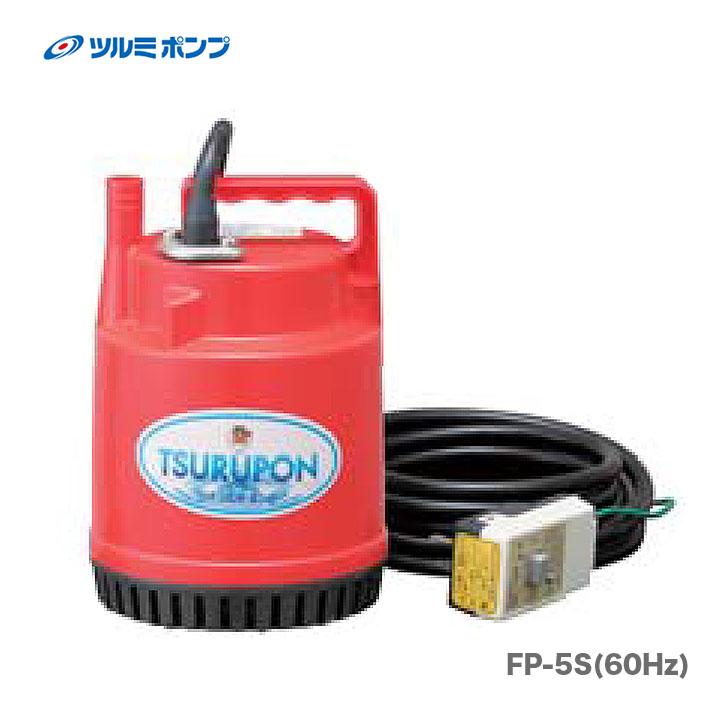 【超特価】【数量限定】【オススメ】〈ツルミ〉ファミリー水中ポンプ FP-5S(60Hz)
