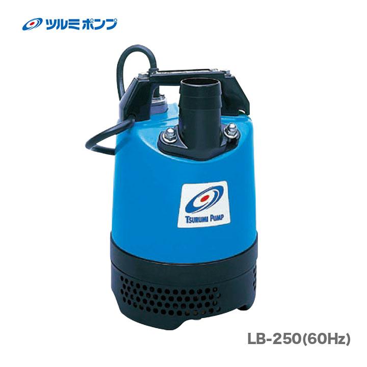 【送料無料】【数量限定】【オススメ】〈ツルミ〉水中ポンプ LB-250(60Hz)