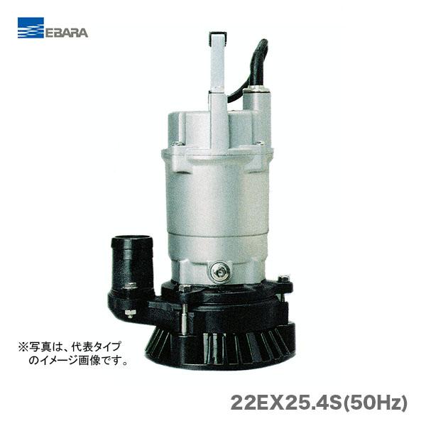 【新入荷】【オススメ】〈エバラ〉工事排水用水中ポンプ 22EX25.4S(50Hz)
