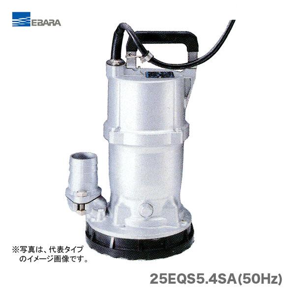 【新入荷】【オススメ】〈エバラ〉残水用水中ポンプ 25EQS5.4SA(50Hz)