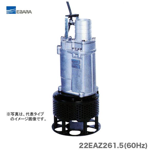 【新入荷】【数量限定特価】〈エバラ〉泥水用水中ポンプ 22EAZ261.5(60Hz)