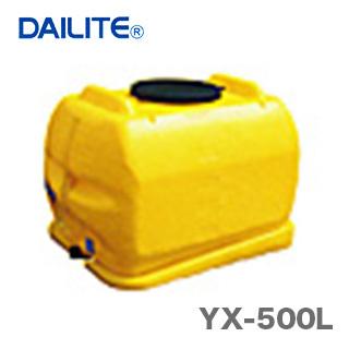 【オススメ】〈ダイライト〉ローリータンク YX-500L【代引不可】