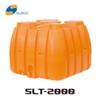 【オススメ】〈スイコー〉SLTタンク SLT-2000【代引不可】《個人名での発送不可》《北海道内配送センター止め》