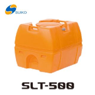 【オススメ】〈スイコー〉SLTタンク SLT-500【代引不可】《個人名での発送不可》