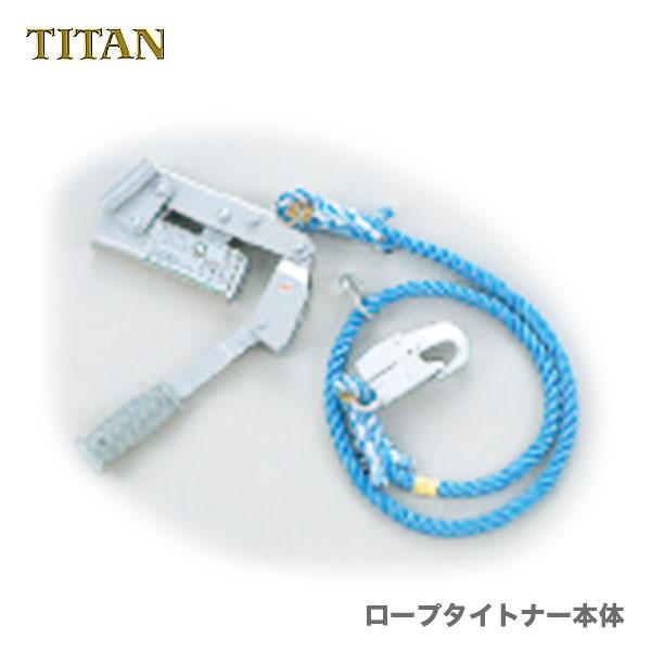 【オススメ】〈サンコー〉水平親綱用緊張器 (強力緊張用) ロープタイトナー〈ロープタイトナー本体〉