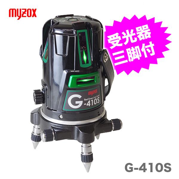 【新製品】【オススメ】マイゾックス  レーザー墨出し器 受光器 三脚付 G-410S