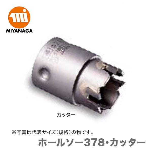 【オススメ】ミヤナガ ホールソー378/ポリカッター 115 PC3780115C