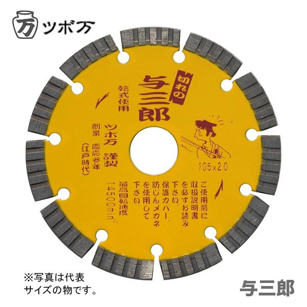 【オススメ】〈ツボ万〉 与三郎 YB-305