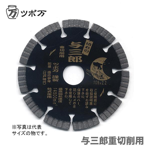 【オススメ】〈ツボ万〉 与三郎重切削用 YB-150J