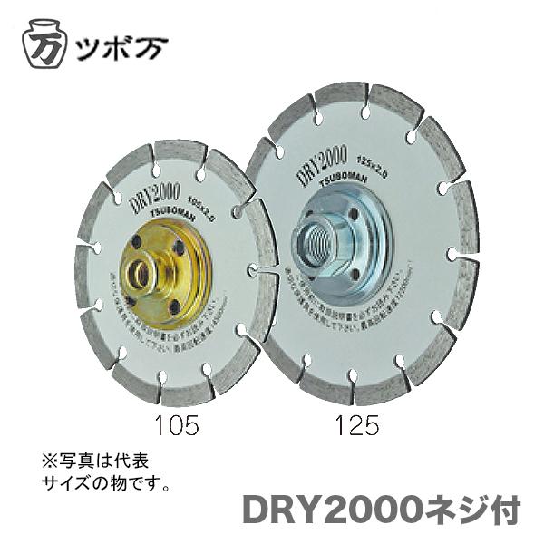 【オススメ】〈ツボ万〉 DRY2000ネジ付M10 DRY2000-125B(M10)