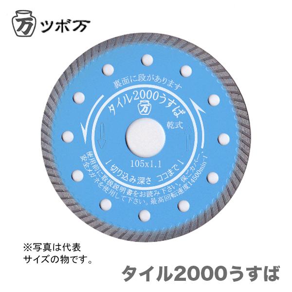 Tsuboman 激安 特価キャンペーン タイル2000うすば T2000U-105 オススメ 〈ツボ万〉
