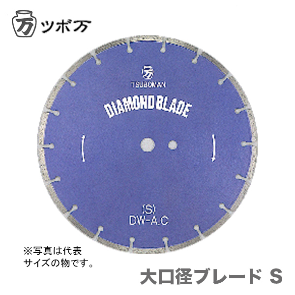 【オススメ】 〈ツボ万〉 大口径ブレード S-20×7.5×27