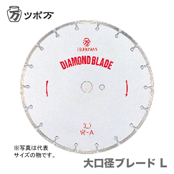 新しいブランド 【オススメ】 〈ツボ万〉 大口径ブレード L-18×7.5×27:プロ工具のJapan-Tool 店-DIY・工具