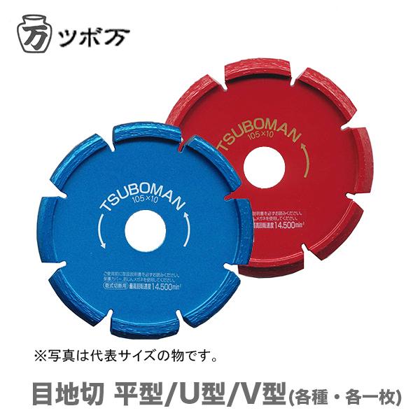 【オススメ】〈ツボ万〉 目地切 V型 S-105×10.0(V)×20
