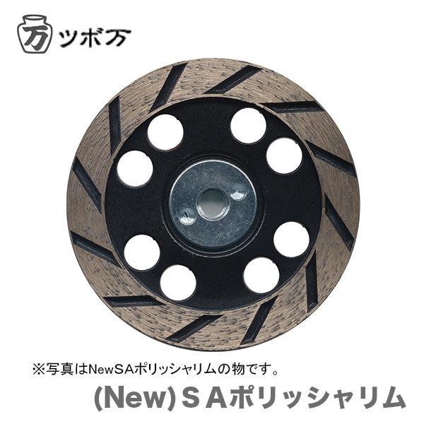 【オススメ】〈ツボ万〉 NewSAポリッシャリム NSA-RM100
