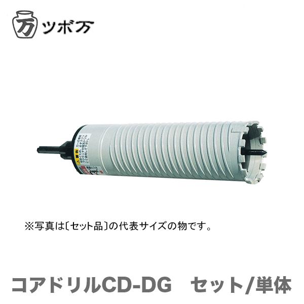 【オススメ】〈ツボ万〉 コアドリルCD-DG セット CD-DG100SET