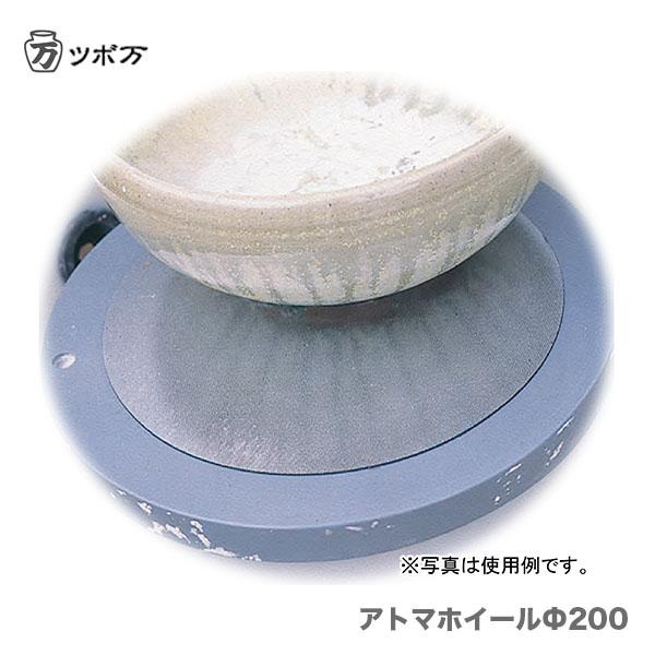 〈ツボ万〉 アトマホイールΦ200 ATMW-200#200
