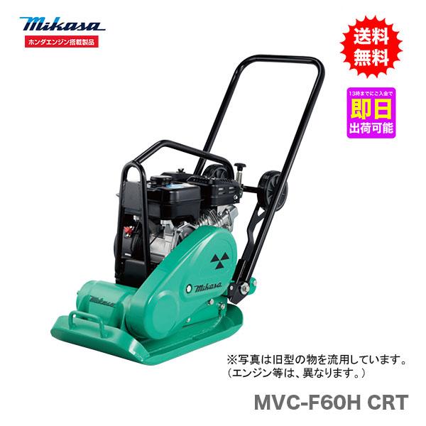 【代引不可】【オススメ】〈三笠産業〉プレートコンパクター MVC-F60H CRT【新製品】