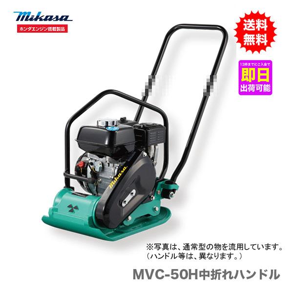 【代引不可】【オススメ】〈三笠産業〉プレートコンパクター MVC-50H中折れハンドル【新製品】