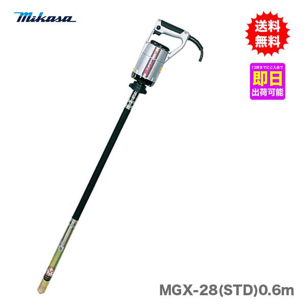 【代引不可】【送料無料】〈三笠産業〉軽便バイブレーター(インヘッダー)MGX-28(STD)0.6m