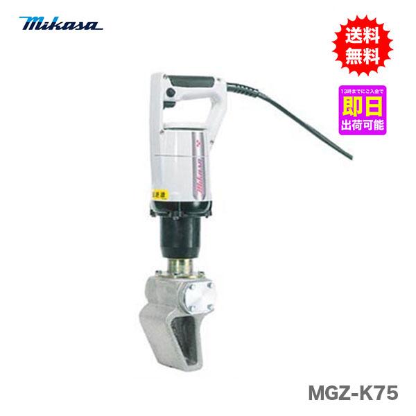 【代引不可】【送料無料】〈三笠産業〉電直型枠用バイブレーター MGZ-K75