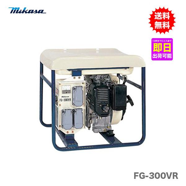 【代引不可】【送料無料】〈三笠産業〉高周波エンジンゼネレーター FG-300VR