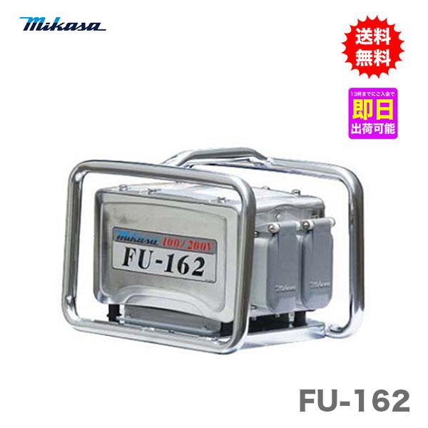 【代引不可】【送料無料】〈三笠産業〉高周波インバーター FU-162