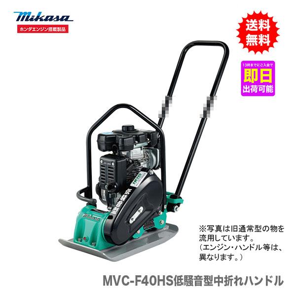 【代引不可】【オススメ】〈三笠産業〉プレートコンパクター MVC-F40HS低騒音型中折れハンドル【新製品】