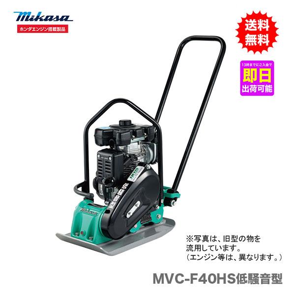 【代引不可】【オススメ】〈三笠産業〉プレートコンパクター MVC-F40HS低騒音型【新製品】