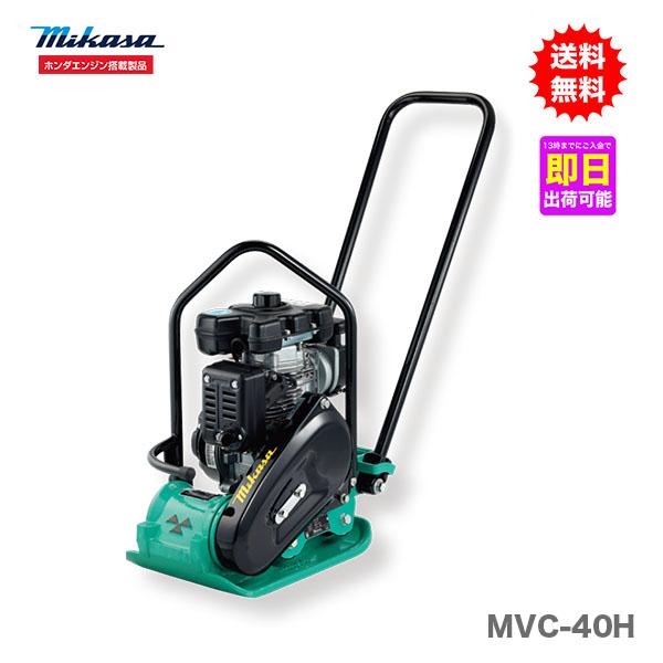 【代引不可】【オススメ】〈三笠産業〉プレートコンパクター MVC-40H【新製品】