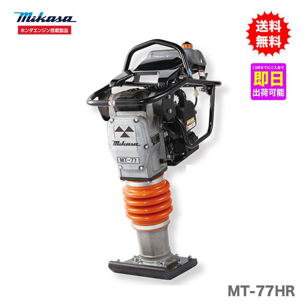 【代引不可】【オススメ】〈三笠産業〉タンピングランマー MT-77HR【新製品】