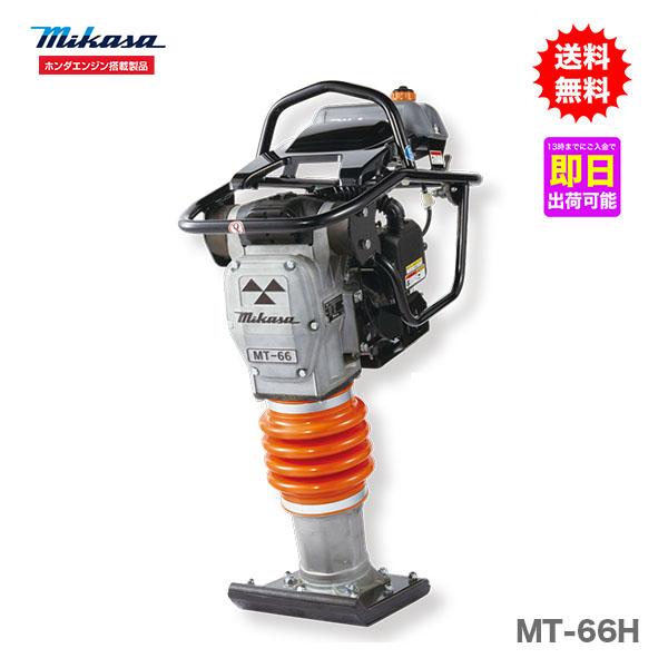 【代引不可】【オススメ】〈三笠産業〉タンピングランマー MT-66H【新製品】