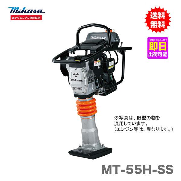 【代引不可】【オススメ】〈三笠産業〉タンピングランマー MT-55H-SS静音型【新製品】