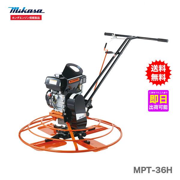 【代引不可】【オススメ】〈三笠産業〉パワートロウェル MPT-36H【新製品】