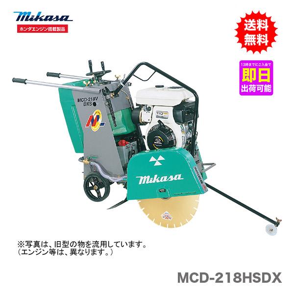 【代引不可】【オススメ】〈三笠産業〉コンクリートカッター MCD-218HSDX【新製品】
