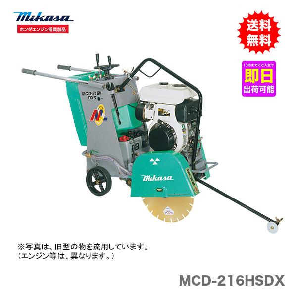 【代引不可】【オススメ】〈三笠産業〉コンクリートカッター MCD-216HSDX【新製品】