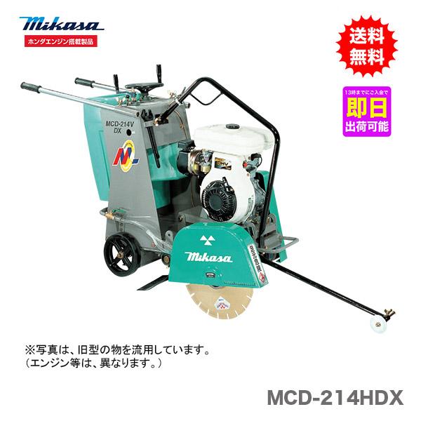 【代引不可】【オススメ】〈三笠産業〉コンクリートカッター MCD-214HDX【新製品】