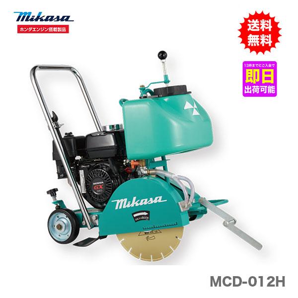 【代引不可】【オススメ】〈三笠産業〉コンクリートカッター MCD-012H【新製品】