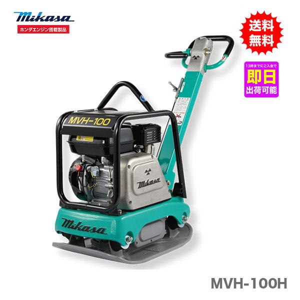【代引不可】【オススメ】〈三笠産業〉バイブロコパクター MVH-100H【新製品】