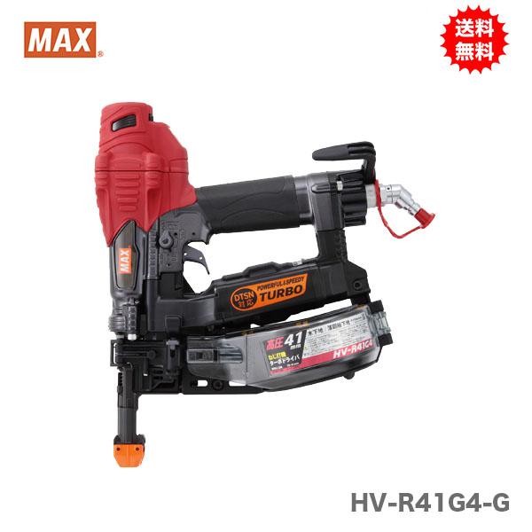 MAX ねじ打機(ターボドライバ)HV-R41G4-G 【オススメ】マックス ねじ打機(ターボドライバ)HV-R41G4-G