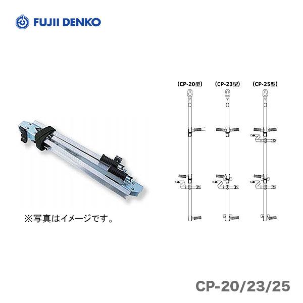 〈藤井電工〉 CP昇降器 CP-23