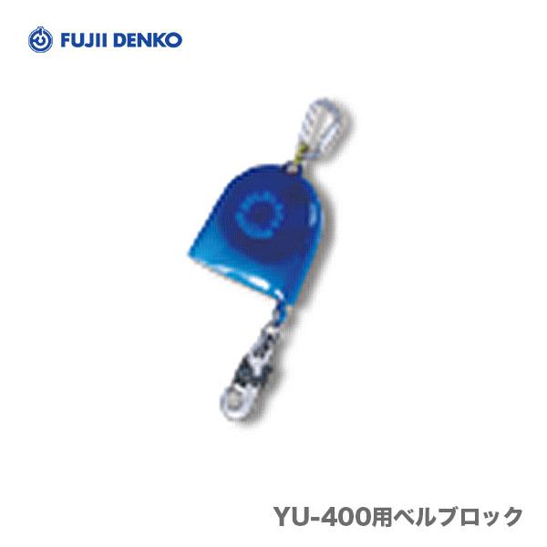 〈藤井電工〉屋根上作業用 ヤネロップ用ベルブロック YU-400用ベルブロック