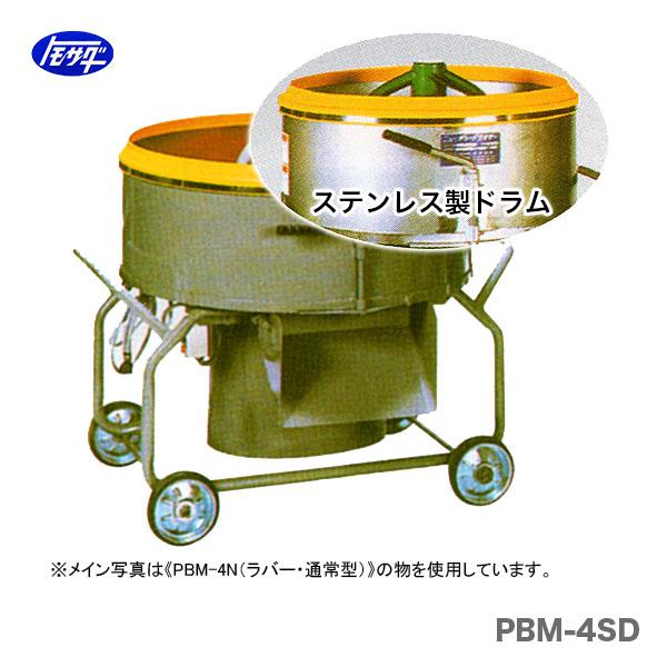 【代引不可】【オススメ】〈トモサダ〉ギャードミキサー PBM-4SD(ラバー・ドラムステンレス)