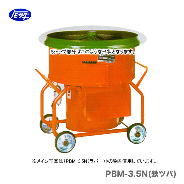 【代引不可】【オススメ】〈トモサダ〉ギャードミキサー PBM-3.5N(鉄ツバ)