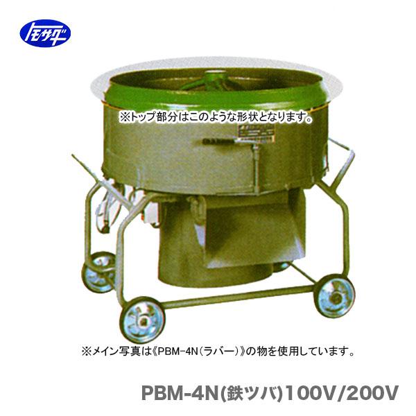 【代引不可】【オススメ】〈トモサダ〉ギャードミキサー PBM-4N(鉄ツバ)100V/200V兼用タイプ
