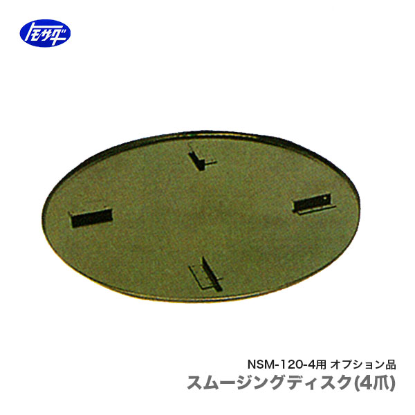 【代引不可】【オススメ】〈トモサダ〉ハンドトロウェル オプション スムージングディスク(NSM-120-4用)
